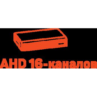 Гибридные (AHD) Видеорегистраторы 16 канальные