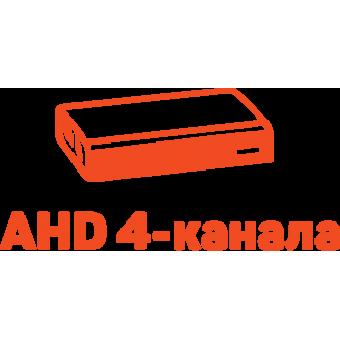 Гибридные (AHD) Видеорегистраторы 4 канальные