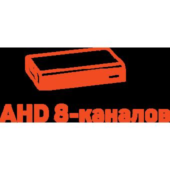 Гибридные (AHD) Видеорегистраторы 8 канальные