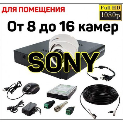 Комплект видеонаблюдения для помещений на 8 - 16 камер  2 Mpx FullHD SONY