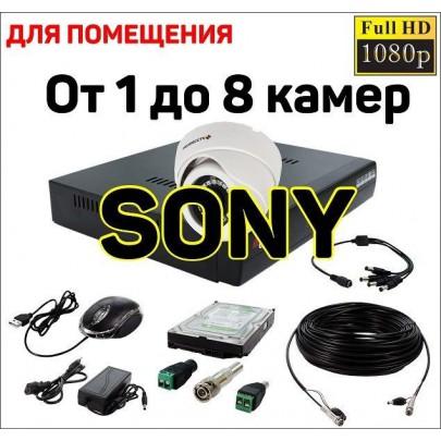 Комплект видеонаблюдения для помещений на 1 - 8 камер  2 Mpx FullHD SONY