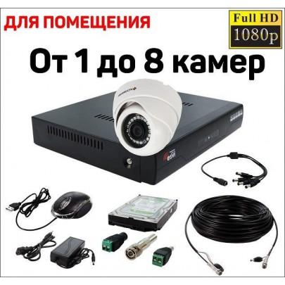Комплект видеонаблюдения для помещений на 1 - 8 камер  2 Mpx FullHD