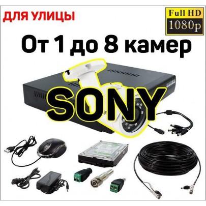 Комплект видеонаблюдения для улицы на 1 - 8 камер  2 Mpx FullHD SONY