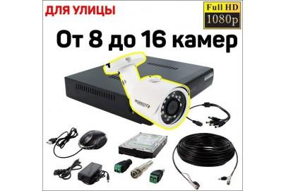 Готовый комплект видеонаблюдения для самостоятельной установки от 8 до 16 камер  2 Mpx FullHD