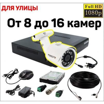 Комплект видеонаблюдения для улицы на 8 - 16 камер  2 Mpx FullHD