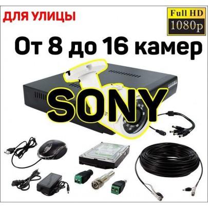Комплект видеонаблюдения для улицы на 8 - 16 камер  2 Mpx FullHD SONY